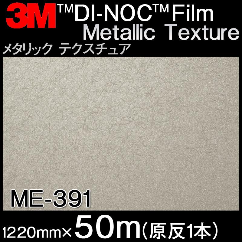 ダイノックシート<3M><ダイノック>フィルム Metallic Texture メタリックテクスチュア ME-391 原反巾 1220mm 1巻(50m)
