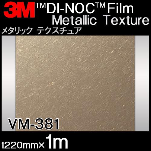 ダイノックシート<3M><ダイノック>フィルム Metallic Texture メタリックテクスチュア VM-381 原反巾 1220mm ×1m