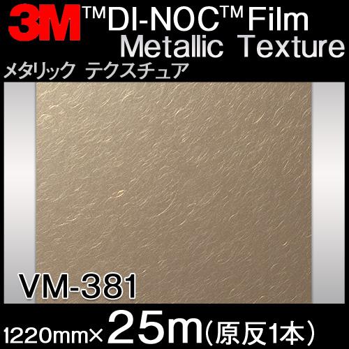 ダイノックシート<3M><ダイノック>フィルム Metallic Texture メタリックテクスチュア VM-381 原反巾 1220mm 1巻(25m)