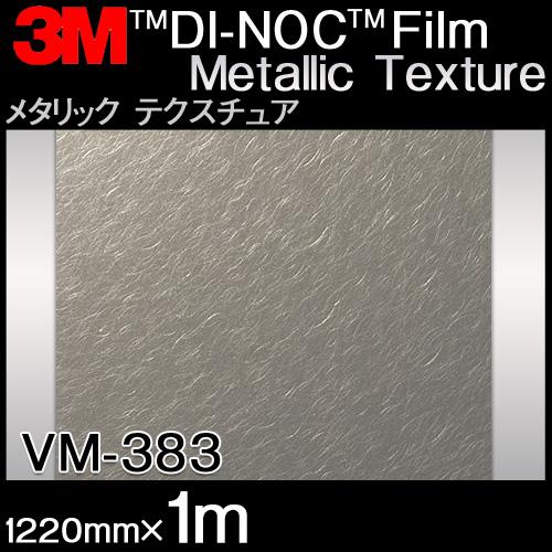 ダイノックシート<3M><ダイノック>フィルム Metallic Texture メタリックテクスチュア VM-383 原反巾 1220mm ×1m
