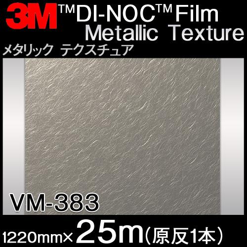 ダイノックシート<3M><ダイノック>フィルム Metallic Texture メタリックテクスチュア VM-383 原反巾 1220mm 1巻(25m)
