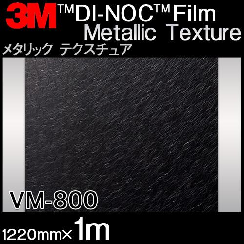 ダイノックシート<3M><ダイノック>フィルム Metallic Texture メタリックテクスチュア VM-800 原反巾 1220mm ×1m