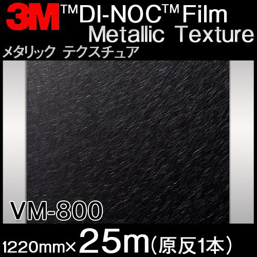 ダイノックシート<3M><ダイノック>フィルム Metallic Texture メタリックテクスチュア VM-800 原反巾 1220mm 1巻(25m)