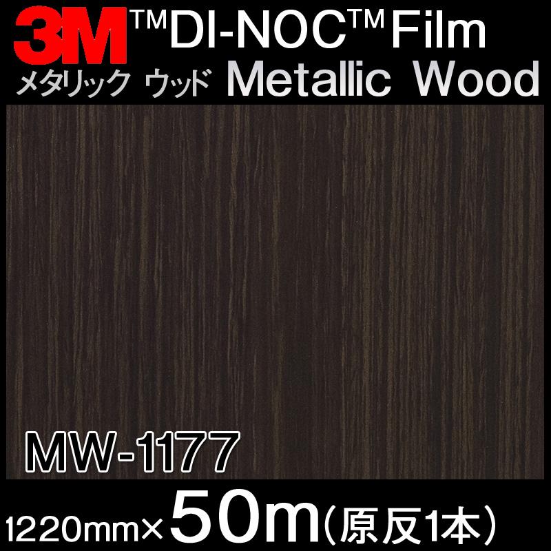 ダイノックシート<3M><ダイノック>フィルム 木目シート Metallic Wood メタリックウッド デザインウッド 柾目 MW-1177 原反巾 1220mm 1巻(50m)