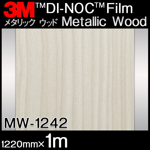 ダイノックシート<3M><ダイノック>フィルム 木目シート Metallic Wood メタリックウッド エボニー/コクタン 柾目 MW-1242 原反巾 1220mm ×1m