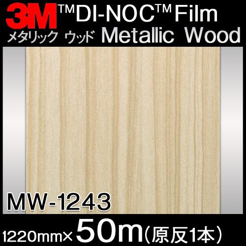 ダイノックシート<3M><ダイノック>フィルム 木目シート Metallic Wood メタリックウッド エボニー/コクタン 柾目 MW-1243 原反巾 1220mm 1巻(50m)