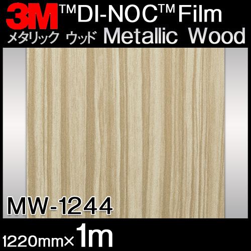 ダイノックシート<3M><ダイノック>フィルム 木目シート Metallic Wood メタリックウッド エボニー/コクタン 柾目 MW-1244 原反巾 1220mm ×1m