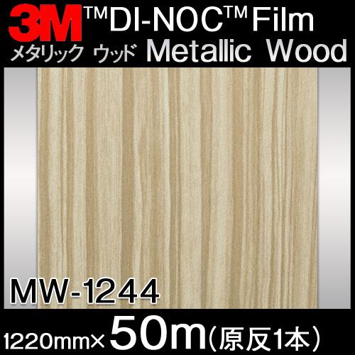 ダイノックシート<3M><ダイノック>フィルム 木目シート Metallic Wood メタリックウッド エボニー/コクタン 柾目 MW-1244 原反巾 1220mm 1巻(50m)