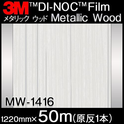 ダイノックシート<3M><ダイノック>フィルム 木目シート Metallic Wood メタリックウッド デザインウッド 柾目 MW-1416 原反巾 1220mm 1巻(50m)