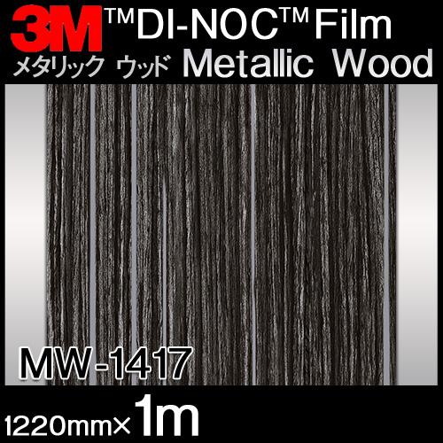 ダイノックシート<3M><ダイノック>フィルム 木目シート Metallic Wood メタリックウッド デザインウッド 柾目 MW-1417 原反巾 1220mm ×1m