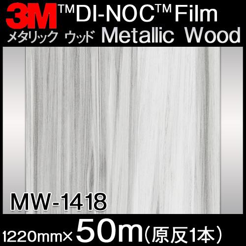 ダイノックシート<3M><ダイノック>フィルム 木目シート Metallic Wood メタリックウッド レッドウッド 柾目 MW-1418 原反巾 1220mm 1巻(50m)