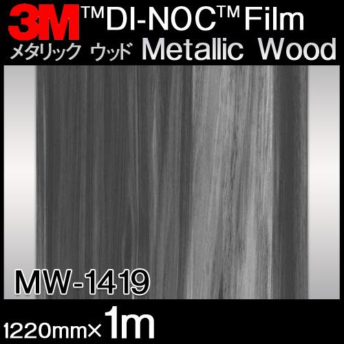 ダイノックシート<3M><ダイノック>フィルム 木目シート Metallic Wood メタリックウッド レッドウッド 柾目 MW-1419 原反巾 1220mm ×1m