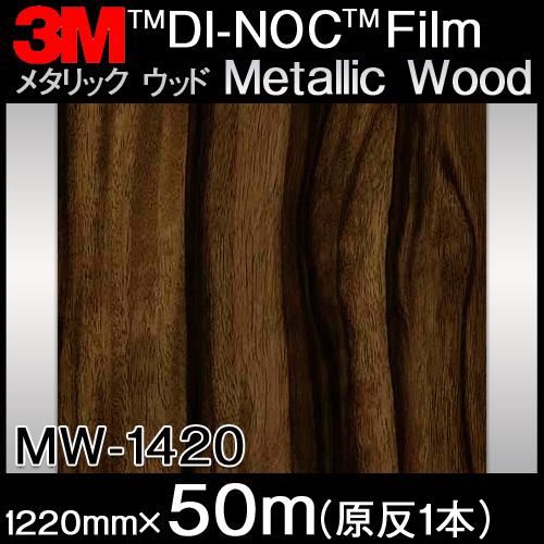 ダイノックシート<3M><ダイノック>フィルム 木目シート Metallic Wood メタリックウッド エボニー/コクタン 柾目 MW-1420 原反巾 1220mm 1巻(50m)