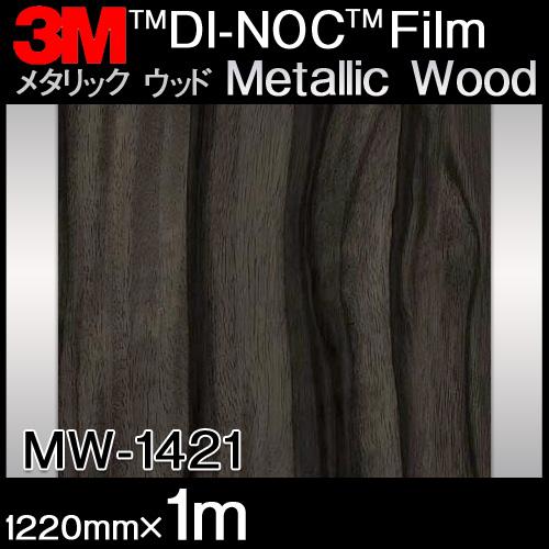 ダイノックシート<3M><ダイノック>フィルム 木目シート Metallic Wood メタリックウッド エボニー/コクタン 柾目 MW-1421 原反巾 1220mm ×1m