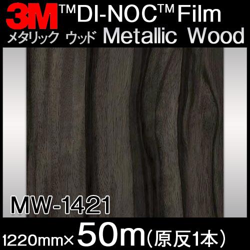ダイノックシート<3M><ダイノック>フィルム 木目シート Metallic Wood メタリックウッド エボニー/コクタン 柾目 MW-1421 原反巾 1220mm 1巻(50m)