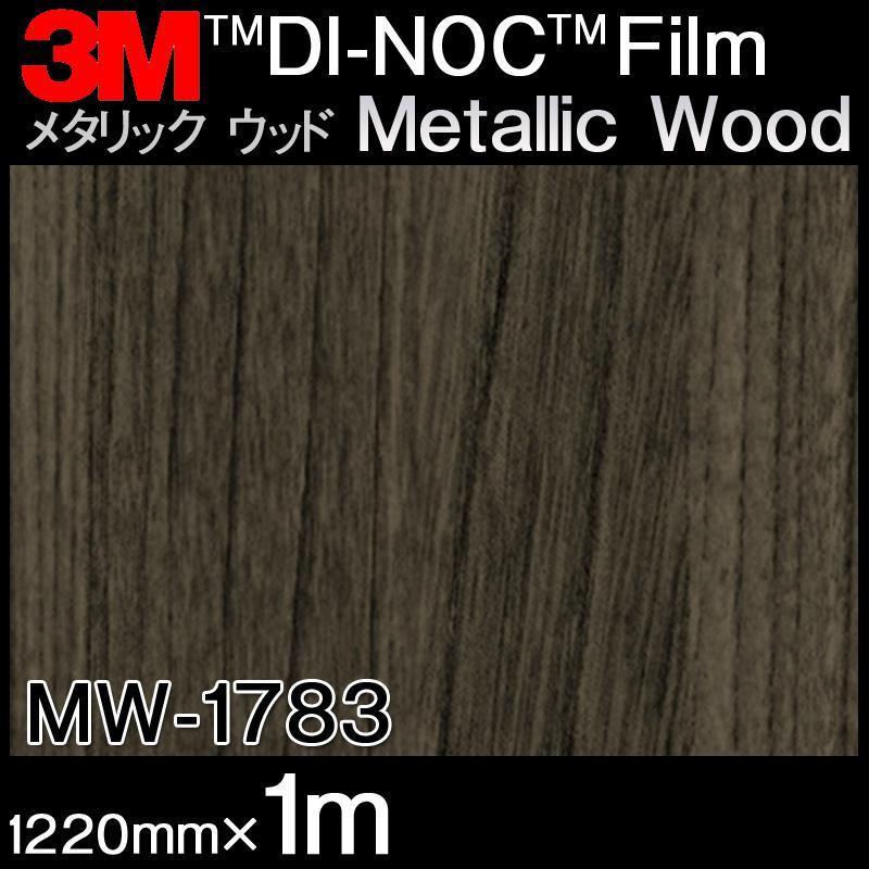ダイノックシート<3M><ダイノック>フィルム 木目シート Metallic Wood メタリックウッド エルム 板目NEW MW-1783 原反巾 1220mm ×1m