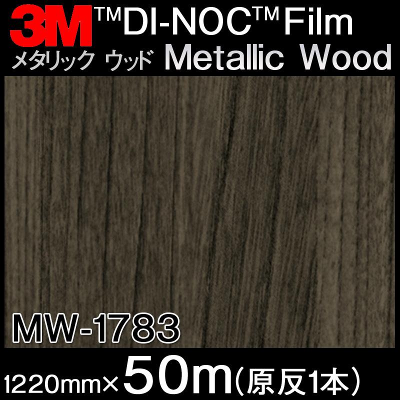 ダイノックシート<3M><ダイノック>フィルム 木目シート Metallic Wood メタリックウッド エルム 板目NEW MW-1783 原反巾 1220mm 1巻(50m)