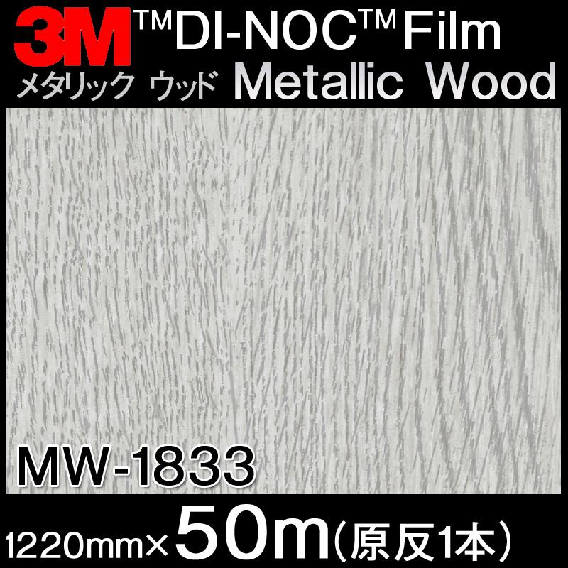 ダイノックシート<3M><ダイノック>フィルム 木目シート Metallic Wood メタリックウッド オーク 板目NEW MW-1833 原反巾 1220mm 1巻(50m)
