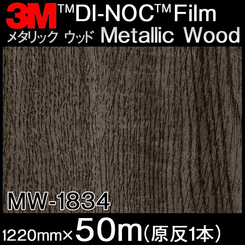 ダイノックシート<3M><ダイノック>フィルム 木目シート Metallic Wood メタリックウッド オーク 板目NEW MW-1834 原反巾 1220mm 1巻(50m)