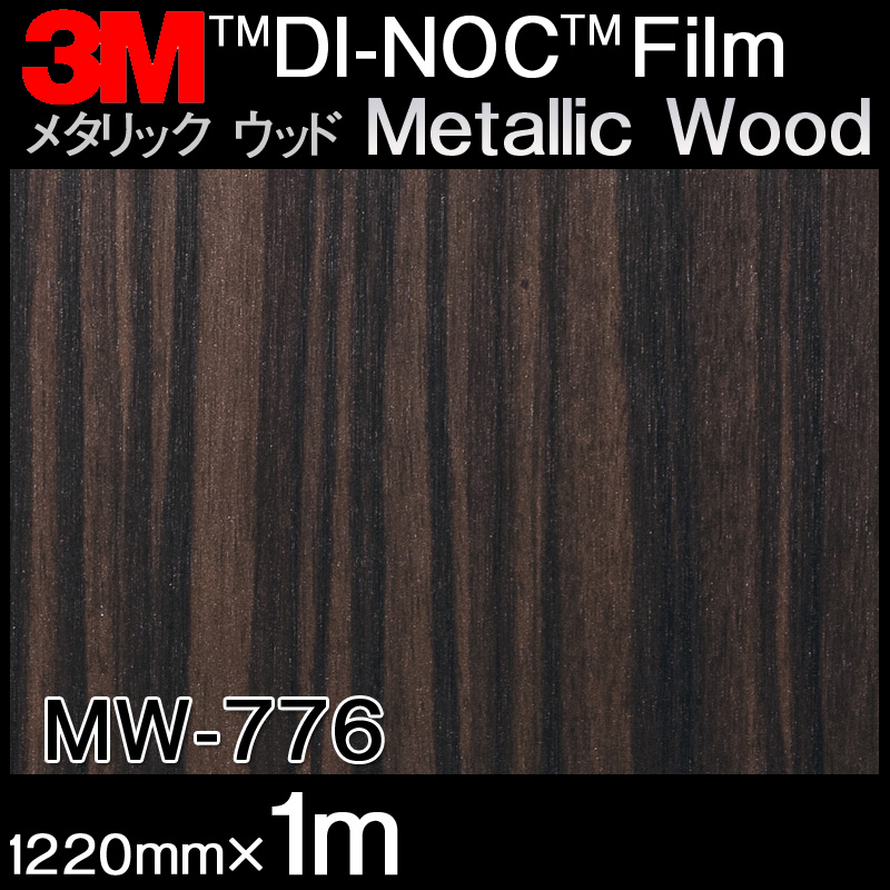 ダイノックシート<3M><ダイノック>フィルム 木目シート Metallic Wood メタリックウッド エボニー/コクタン 柾目 MW-776 原反巾 1220mm ×1m