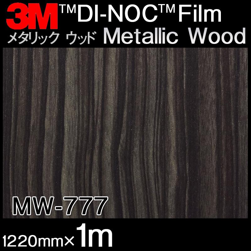 ダイノックシート<3M><ダイノック>フィルム 木目シート Metallic Wood メタリックウッド エボニー/コクタン 柾目 MW-777 原反巾 1220mm ×1m