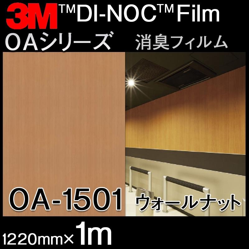 ダイノックシート<3M><ダイノック>フィルム OAシリーズ 消臭フィルム ウォールナット(FW-795と近似色) OA-1501 原反巾 1220mm ×1m
