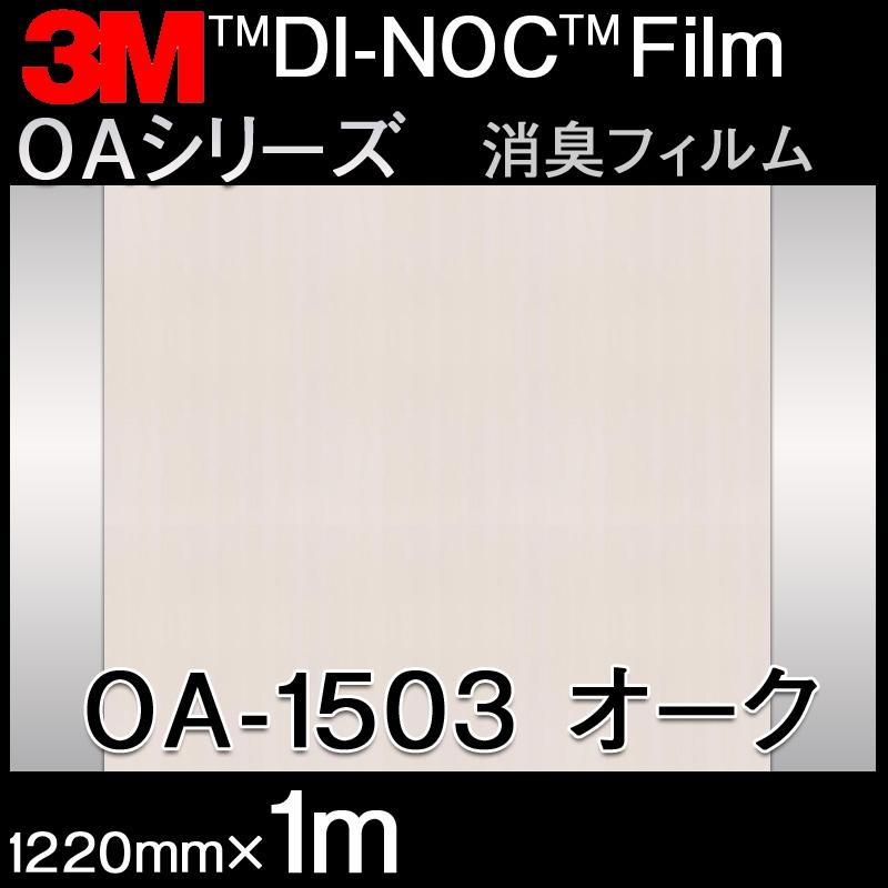 ダイノックシート<3M><ダイノック>フィルム OAシリーズ 消臭フィルム オーク (ナラ)(FW-7017と近似色) OA-1503 原反巾 1220mm ×1m