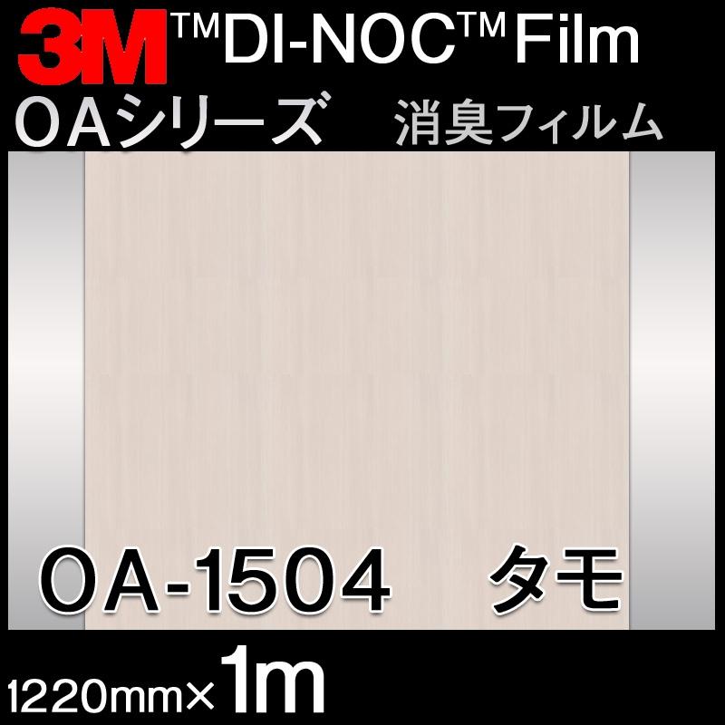 ダイノックシート<3M><ダイノック>フィルム OAシリーズ 消臭フィルム タモ(FW-336と近似色) OA-1504 原反巾 1220mm ×1m