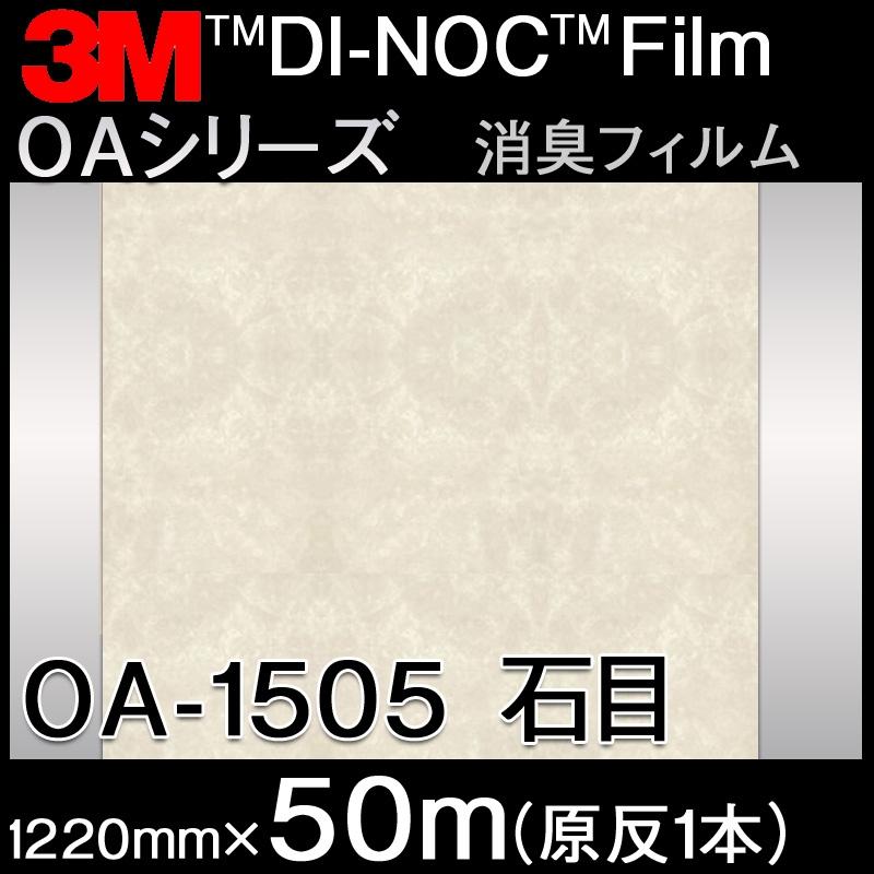 ダイノックシート<3M><ダイノック>フィルム OAシリーズ 消臭フィルム 石目(ST-736と近似色) OA-1505 原反巾 1220mm 1巻(50m)