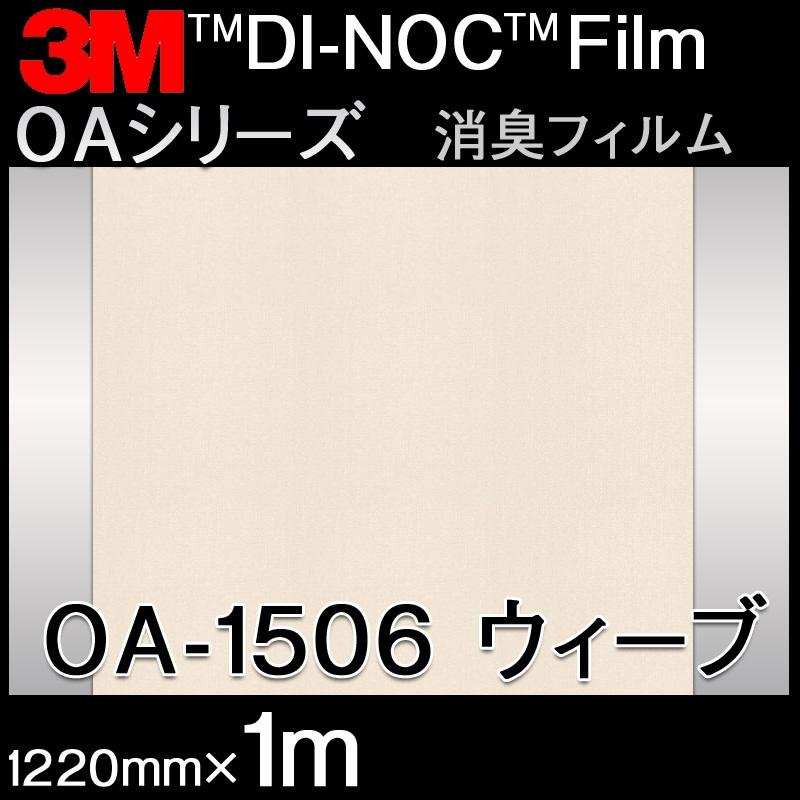 ダイノックシート<3M><ダイノック>フィルム OAシリーズ 消臭フィルム ウィーブ(FE-813と近似色) OA-1506 原反巾 1220mm ×1m