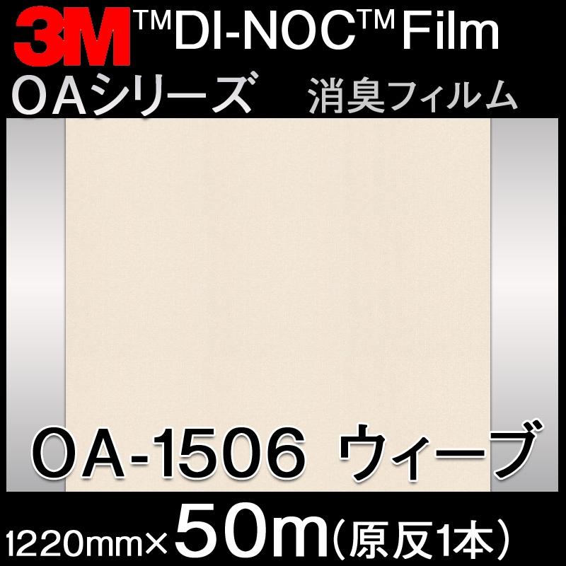 ダイノックシート<3M><ダイノック>フィルム OAシリーズ 消臭フィルム ウィーブ(FE-813と近似色) OA-1506 原反巾 1220mm 1巻(50m)