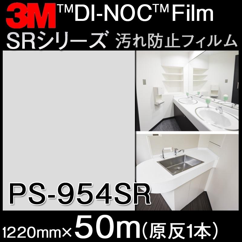 ダイノックシート<3M><ダイノック>フィルム SRシリーズ 汚れ防止フィルム 汚れ防止 PS-954SR 原反巾 1220mm 1巻(50m)