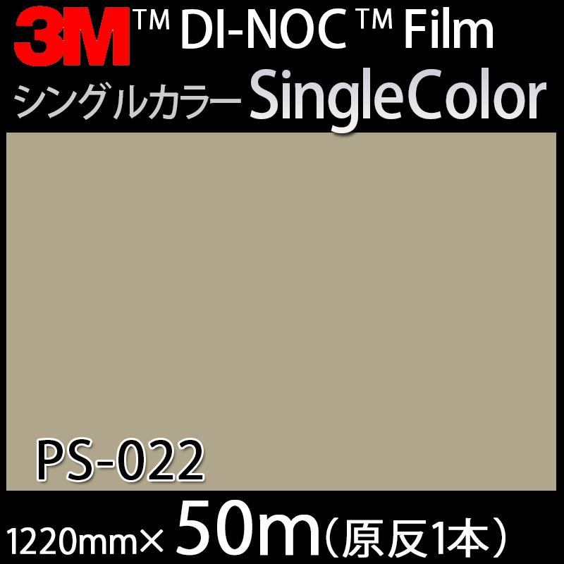 ダイノックシート<3M><ダイノック>フィルム Single Color シングルカラー PS-022 原反巾 1220mm 1巻(50m)
