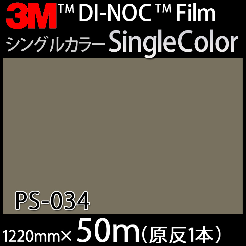 ダイノックシート<3M><ダイノック>フィルム Single Color シングルカラー PS-034 原反巾 1220mm 1巻(50m)