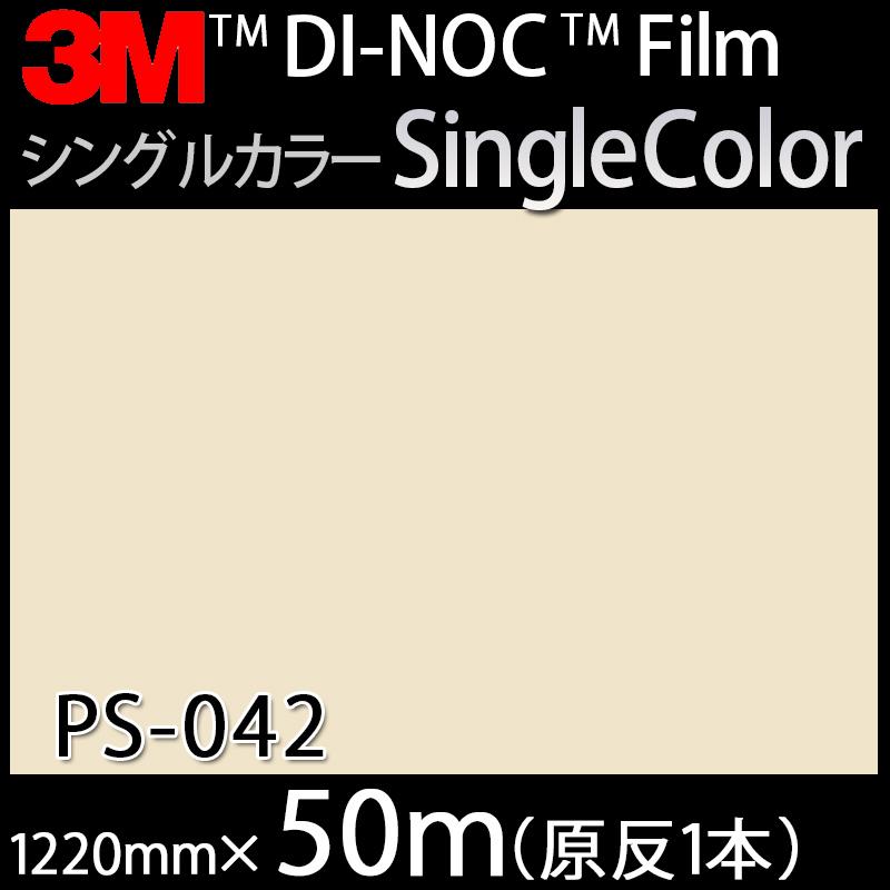 ダイノックシート<3M><ダイノック>フィルム Single Color シングルカラー PS-042 原反巾 1220mm 1巻(50m)