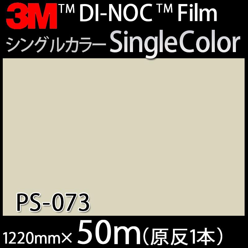 ダイノックシート<3M><ダイノック>フィルム Single Color シングルカラー PS-073 原反巾 1220mm 1巻(50m)