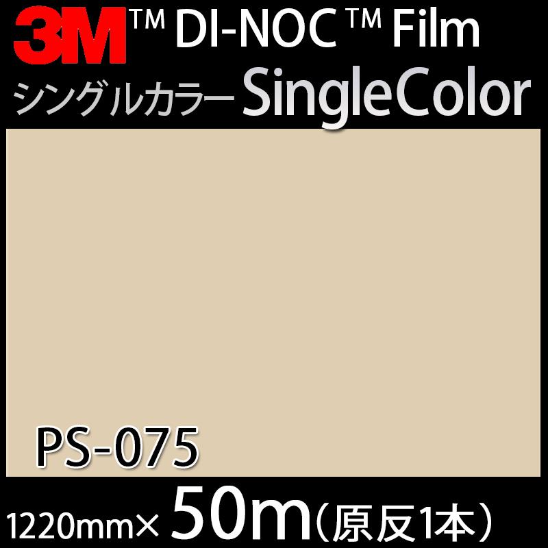 ダイノックシート<3M><ダイノック>フィルム Single Color シングルカラー PS-075 原反巾 1220mm 1巻(50m)