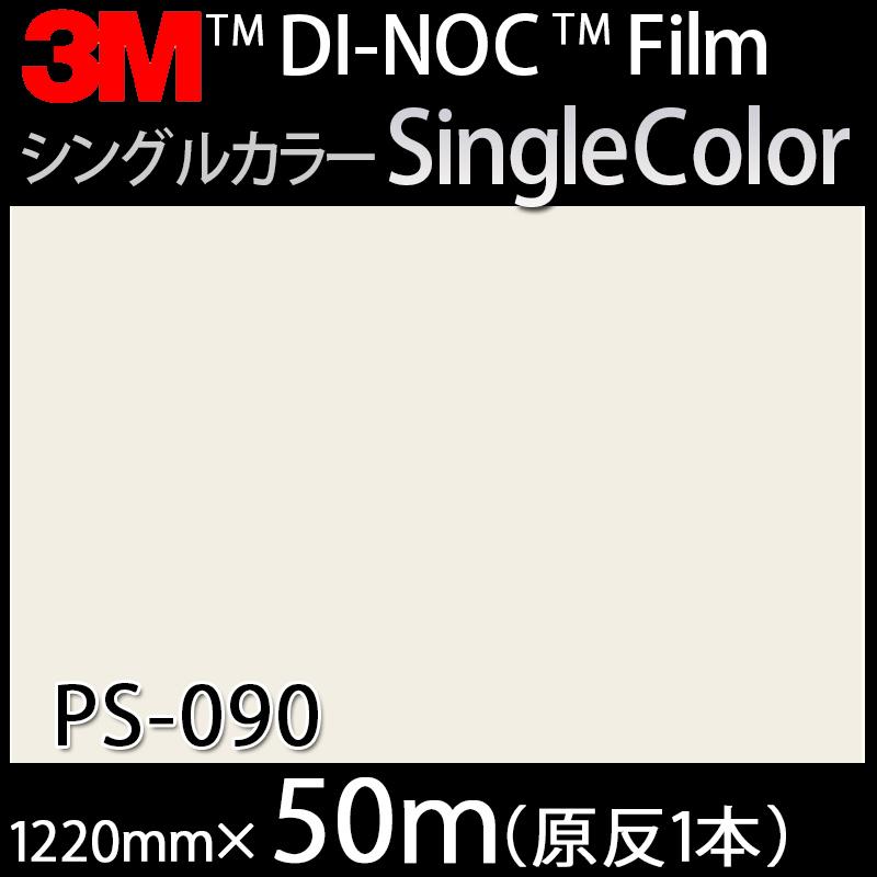 ダイノックシート<3M><ダイノック>フィルム Single 原反巾 Single Color Color シングルカラー PS-090 原反巾 1220mm 1巻(50m), KYOWA(共和)Gift&Shopping:bfe49bdf --- tosima-douga.xyz