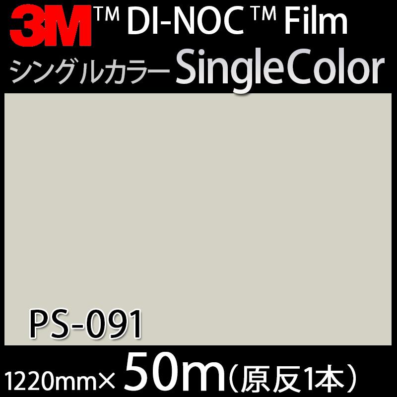 ダイノックシート<3M><ダイノック>フィルム Single Color シングルカラー PS-091 原反巾 1220mm 1巻(50m)