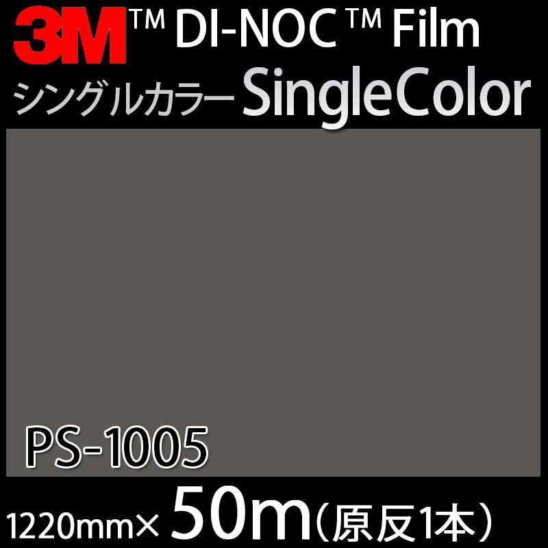ダイノックシート<3M><ダイノック>フィルム Single Color シングルカラー PS-1005 原反巾 1220mm 1巻(50m)