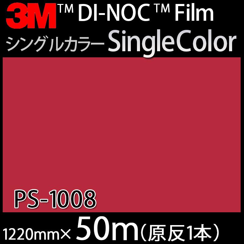 ダイノックシート<3M><ダイノック>フィルム Single Color シングルカラー PS-1008 原反巾 1220mm 1巻(50m)