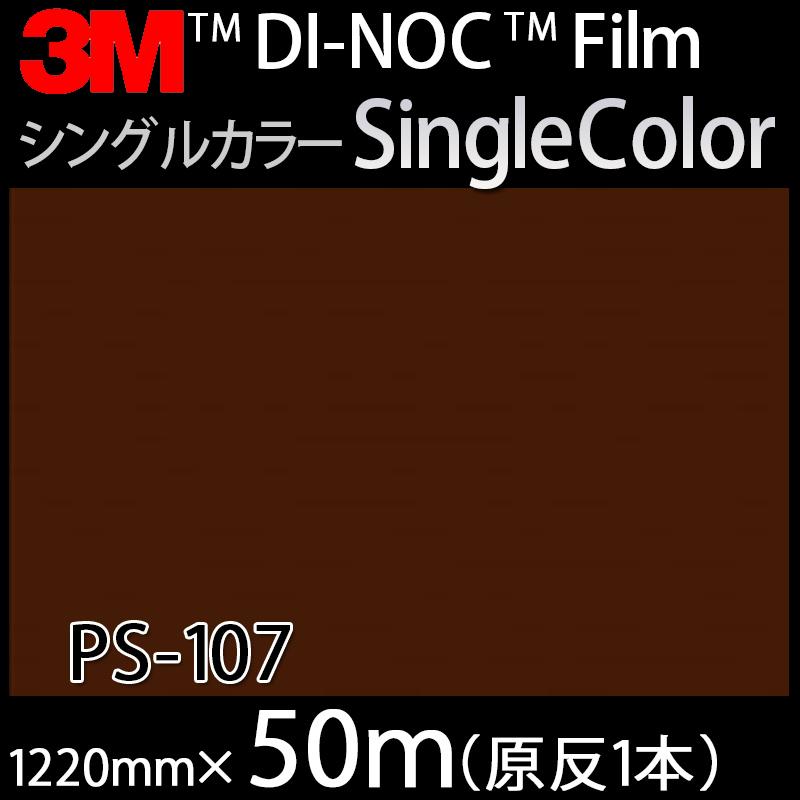 ダイノックシート<3M><ダイノック>フィルム Single Color シングルカラー PS-107 原反巾 1220mm 1巻(50m)