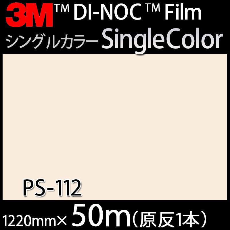 ダイノックシート<3M><ダイノック>フィルム Single Color シングルカラー PS-112 原反巾 1220mm 1巻(50m)