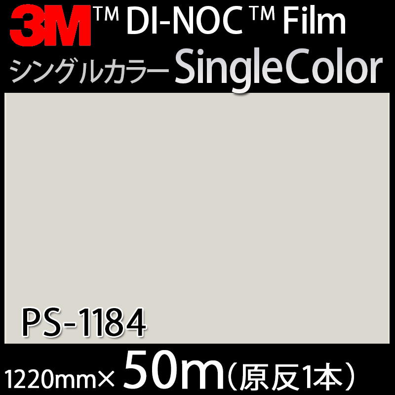 ダイノックシート<3M><ダイノック>フィルム Single Color シングルカラー PS-1184 原反巾 1220mm 1巻(50m)