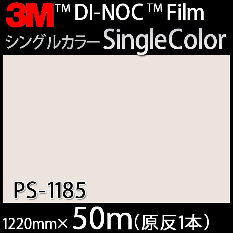 ダイノックシート<3M><ダイノック>フィルム Single Color シングルカラー PS-1185 原反巾 1220mm 1巻(50m)