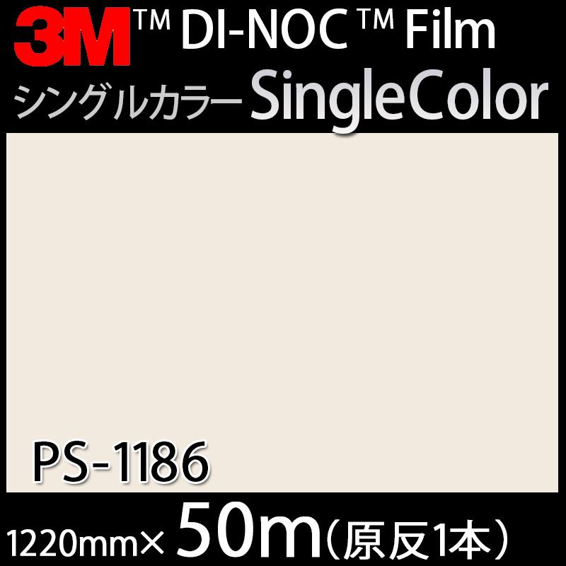 ダイノックシート<3M><ダイノック>フィルム Single Color シングルカラー PS-1186 原反巾 1220mm 1巻(50m)