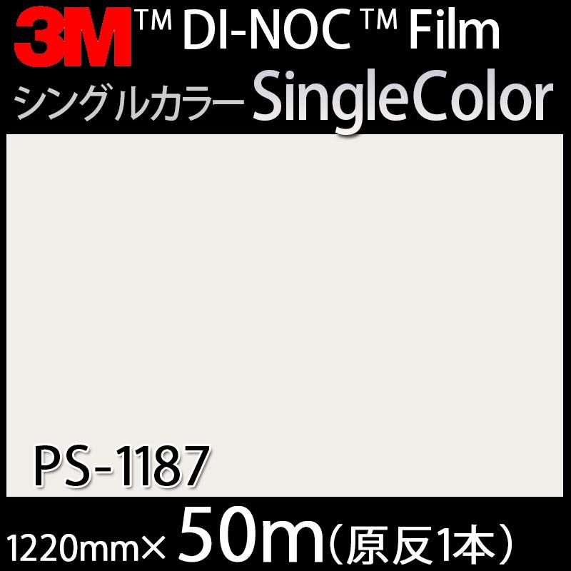 ダイノックシート<3M><ダイノック>フィルム Single Color シングルカラー PS-1187 原反巾 1220mm 1巻(50m), ファーストドア:c1937710 --- broadband-navi.jp