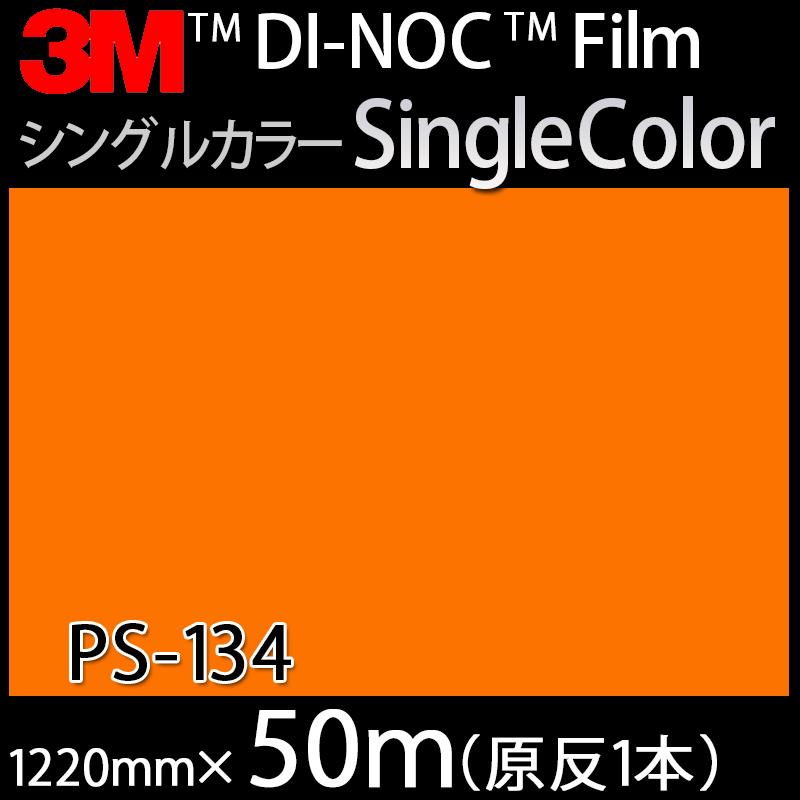 ダイノックシート<3M><ダイノック>フィルム Single Color シングルカラー PS-134 原反巾 1220mm 1巻(50m)