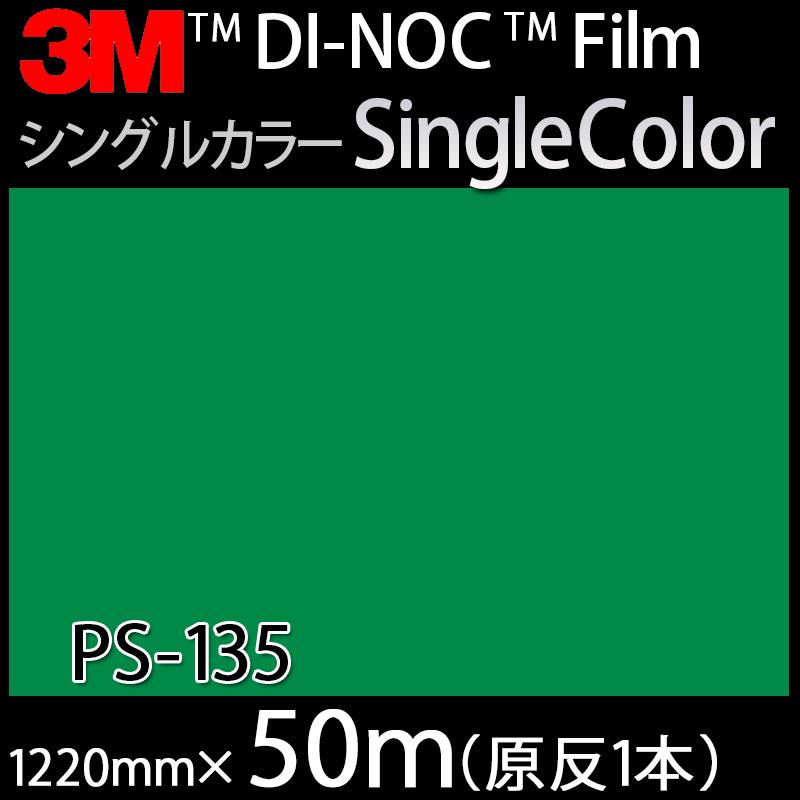 ダイノックシート<3M><ダイノック>フィルム Single Color シングルカラー PS-135 原反巾 1220mm 1巻(50m)