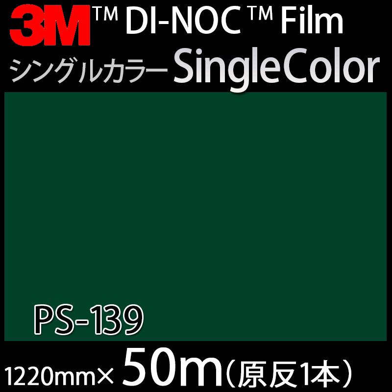 ダイノックシート<3M><ダイノック>フィルム Single Color シングルカラー PS-139 原反巾 1220mm 1巻(50m)